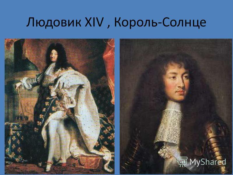 Людовик XIV, Король-Солнце