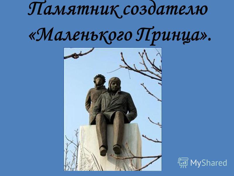 Памятник создателю «Маленького Принца».