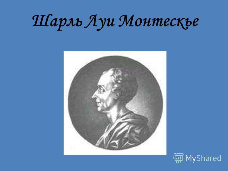 Шарль Луи Монтескье