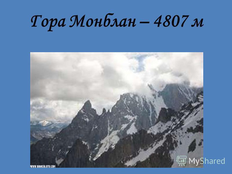 Гора Монблан – 4807 м