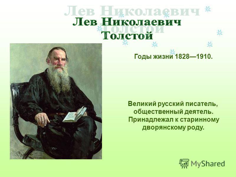 Годы жизни 18281910. Великий русский писатель, общественный деятель. Принадлежал к старинному дворянскому роду.