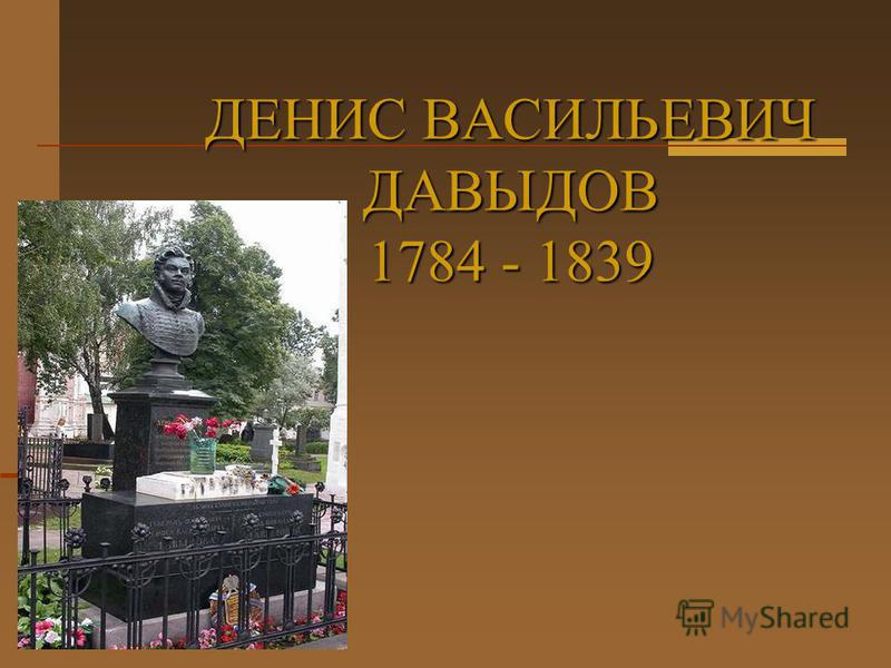 ДЕНИС ВАСИЛЬЕВИЧ ДАВЫДОВ 1784 - 1839