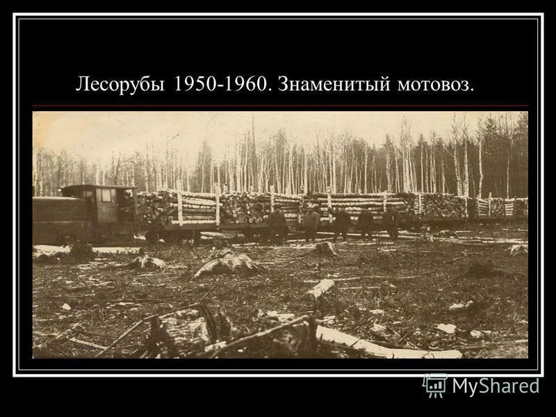 Лесорубы 1950-1960. Знаменитый мотовоз.