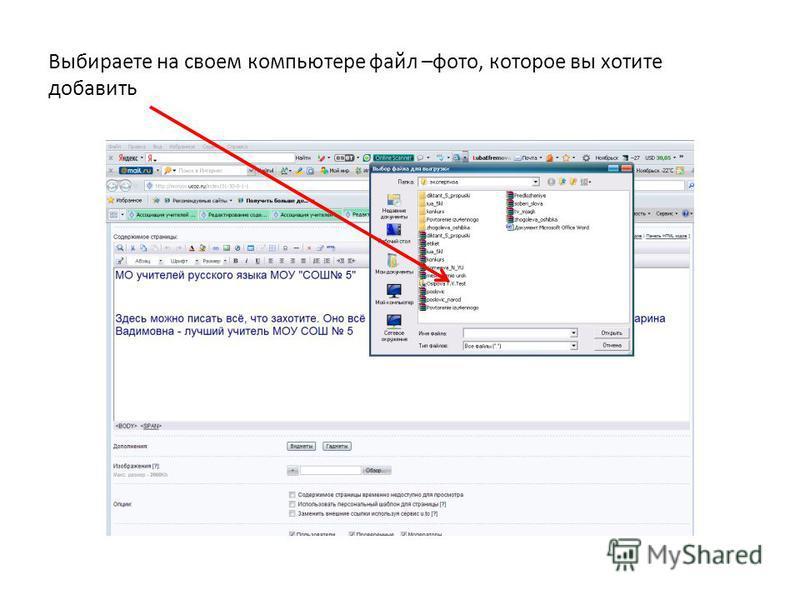 Выбираете на своем компьютере файл –фото, которое вы хотите добавить