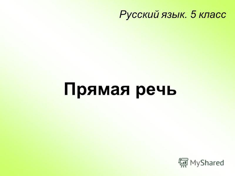Прямая речь Русский язык. 5 класс
