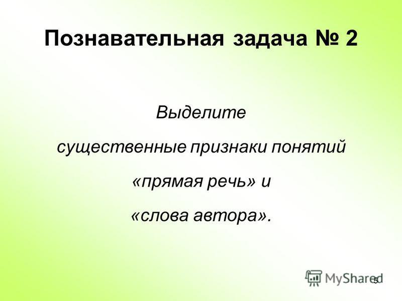 5 Познавательная задача 2 Выделите существенные признаки понятий «прямая речь» и «слова автора».