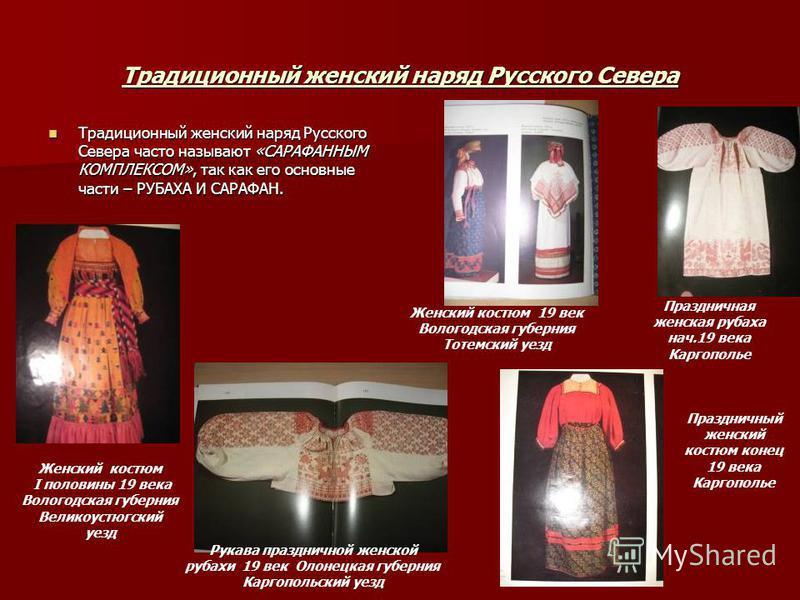 Традиционный женский наряд Русского Севера Традиционный женский наряд Русского Севера часто называют «САРАФАННЫМ КОМПЛЕКСОМ», так как его основные части – РУБАХА И САРАФАН. Традиционный женский наряд Русского Севера часто называют «САРАФАННЫМ КОМПЛЕК