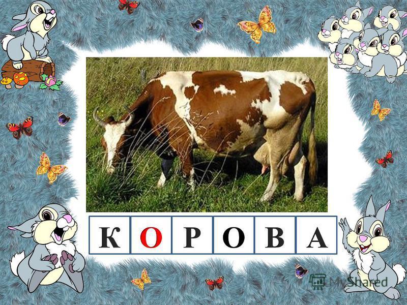 Рыжий молокозавод День жует и ночь жует: Ведь траву не так легко Переделать в молоко!