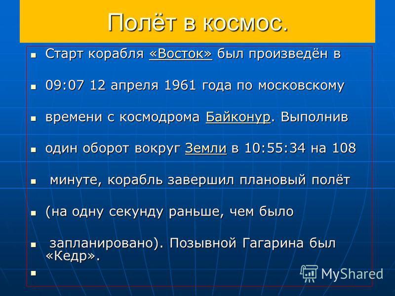 Полёт в космос. Старт корабля «Восток» был произведён в Старт корабля «Восток» был произведён в«Восток» 09:07 12 апреля 1961 года по московскому 09:07 12 апреля 1961 года по московскому времени с космодрома Байконур. Выполнив времени с космодрома Бай