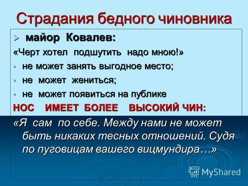 Страдания бедного чиновника майор Ковалев: майор Ковалев: «Черт хотел подшутить надо мною!» не может занять выгодное место; не может занять выгодное место; не может жениться; не может жениться; не может появиться на публике не может появиться на публ