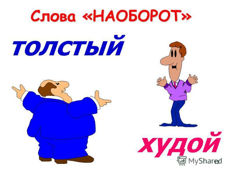 12 Площад ь Глуби на Температура летом Содержание соли Чёрное море км 2 м + С ° Азовск ое море км 2 м + С ° Найдите отличия Найдите отличия