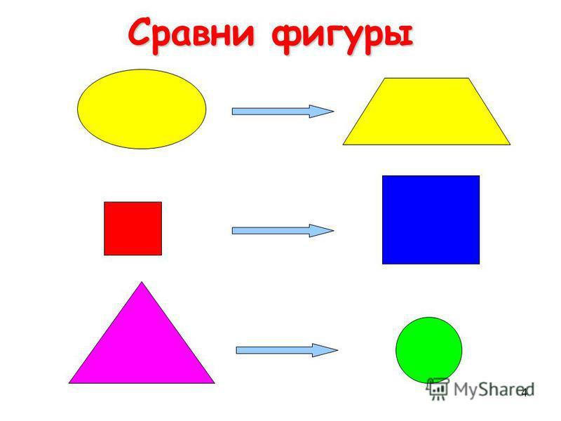 3 Найди отличия