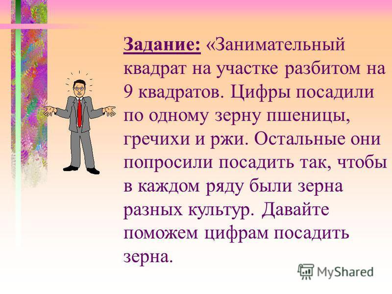СТАНЦИЯ «ГОРОД ЦИФР»