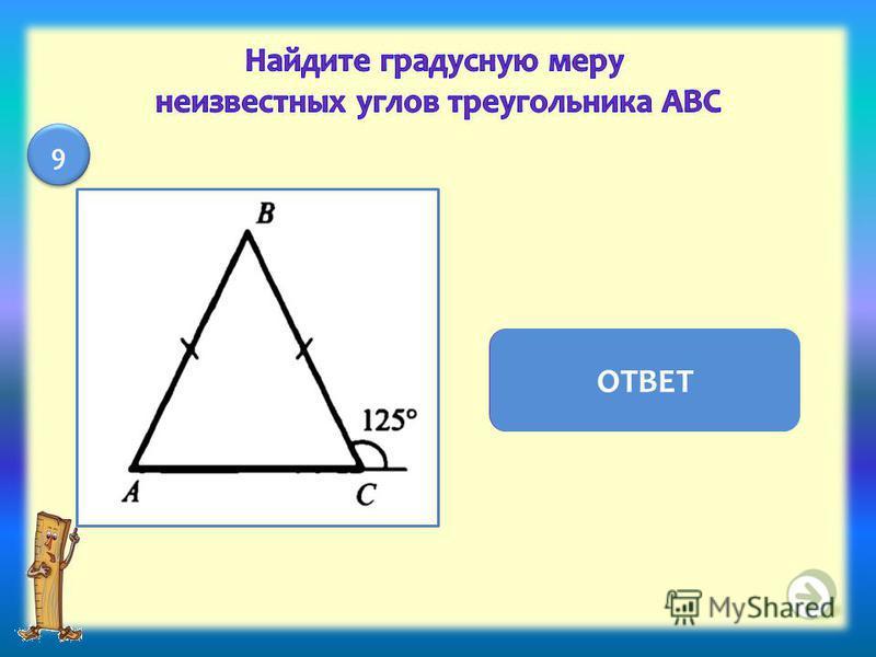 А = С = 55 В = 70 ОТВЕТ 9 9