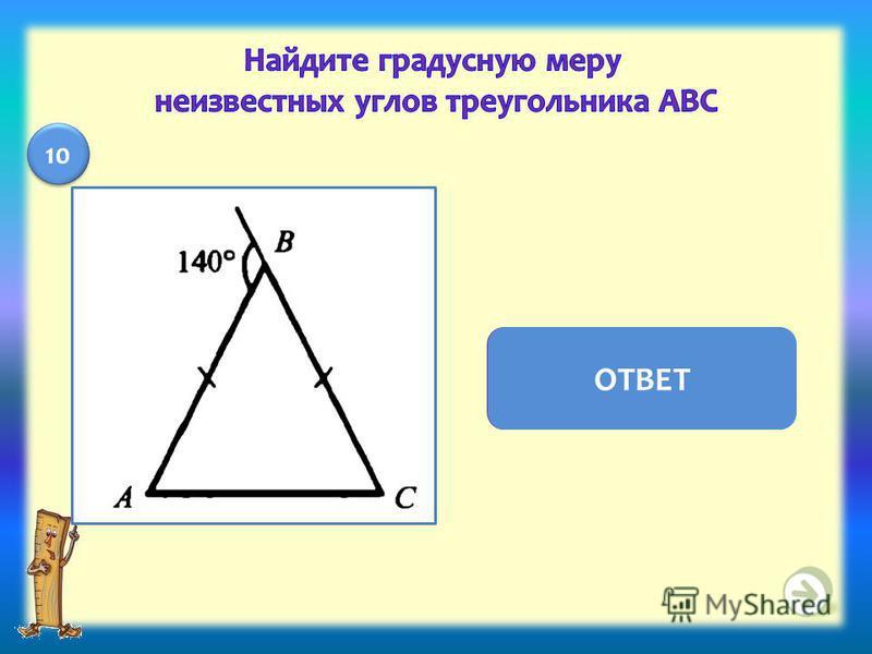 В = 40 А = С = 70 ОТВЕТ 10