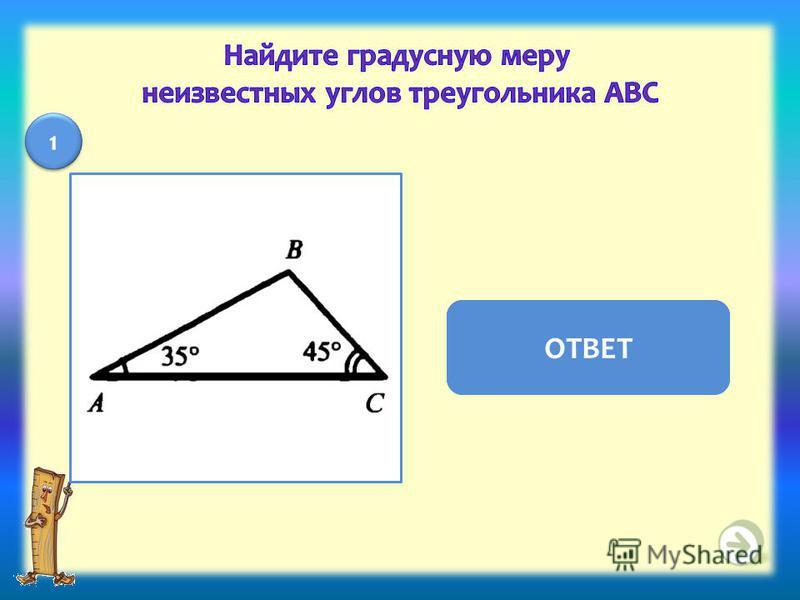 1 1 В = 100 ОТВЕТ