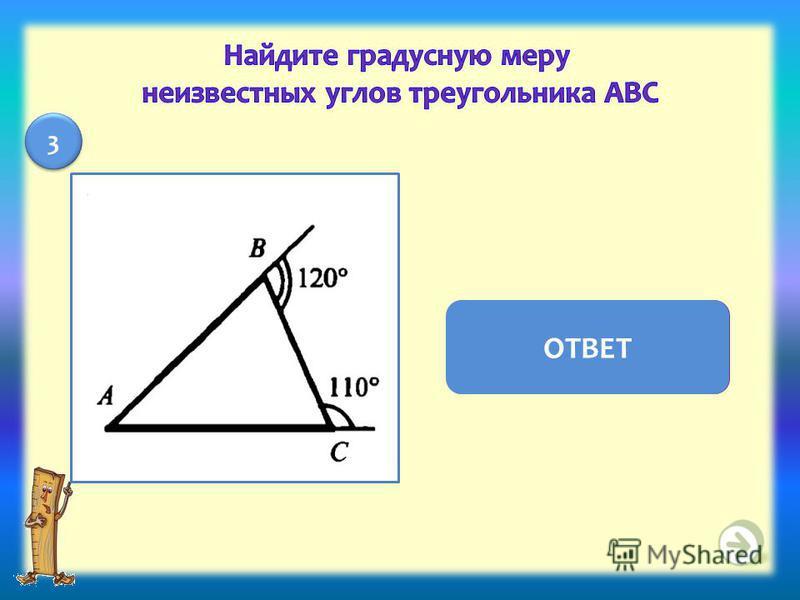 А = 50, В = 60 С = 70 ОТВЕТ 3 3
