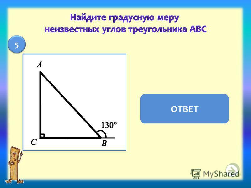 А =40, В = 100 С = 90 ОТВЕТ 5 5