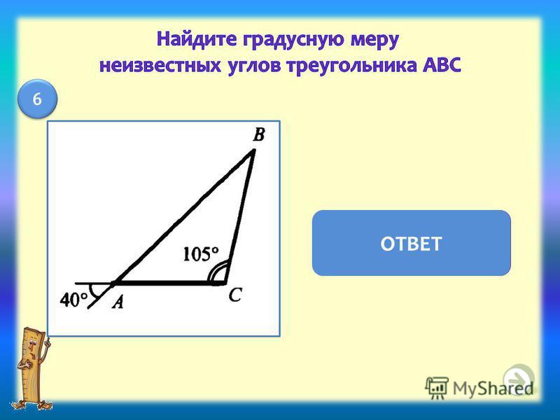 А = 40, В = 35 ОТВЕТ 6 6