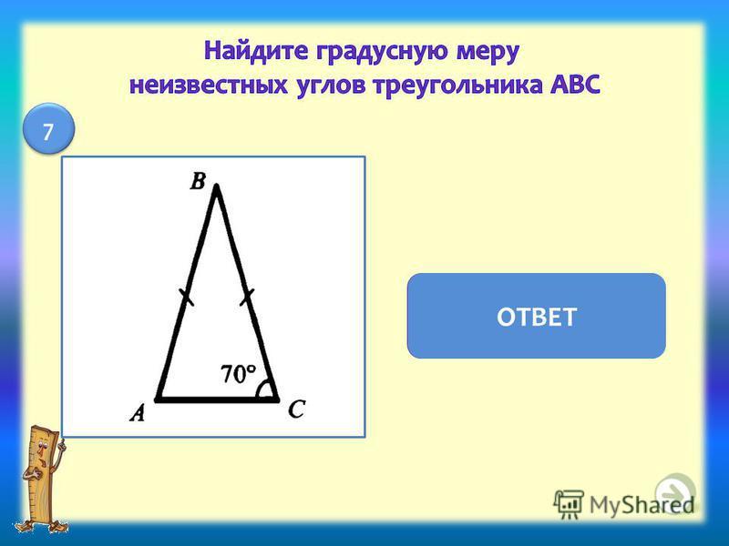 А = 70, В = 40 ОТВЕТ 7 7