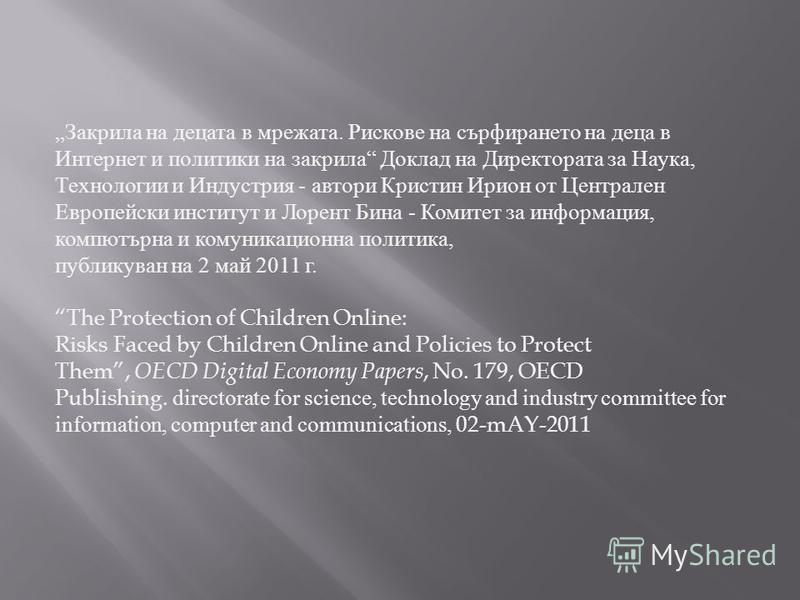 Закрила на децата в мрежата. Рискове на сърфирането на деца в Интернет и политики на закрила Доклад на Директората за Наука, Технологии и Индустрия - автори Кристин Ирион от Централен Европейски институт и Лорент Бина - Комитет за информация, компютъ
