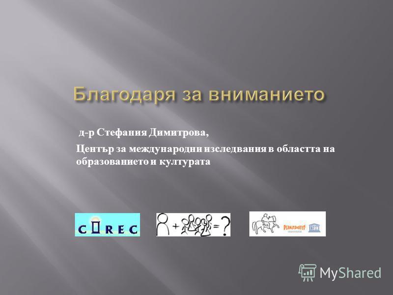 д - р Стефания Димитрова, Център за международни изследвания в областта на образованието и културата