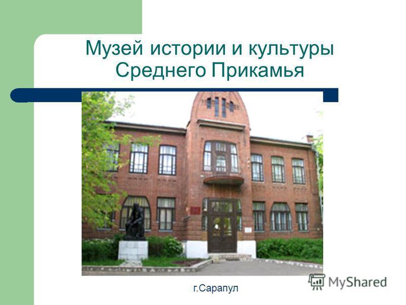 Музей истории и культуры Среднего Прикамья г.Сарапул