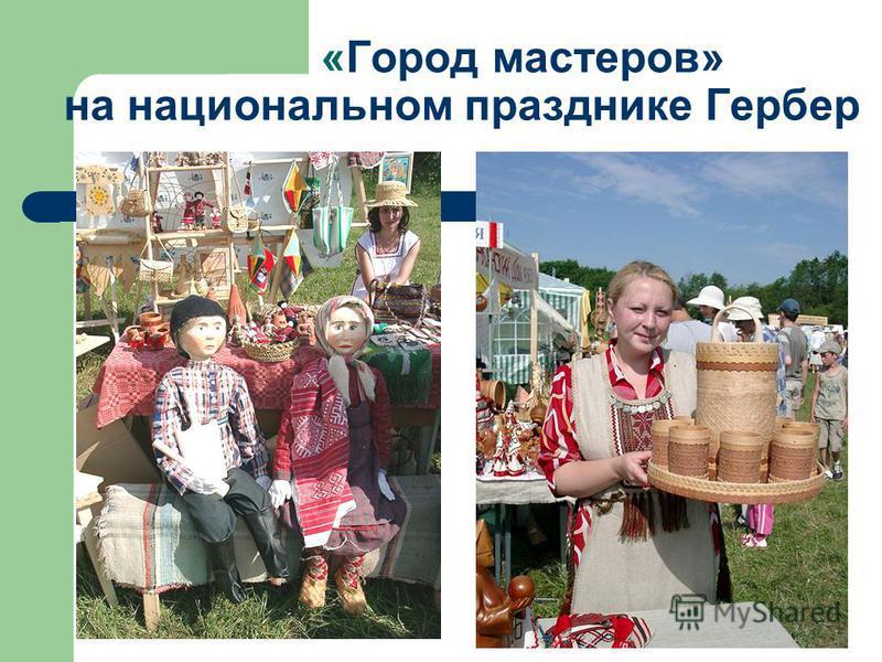 «Город мастеров» на национальном празднике Гербер