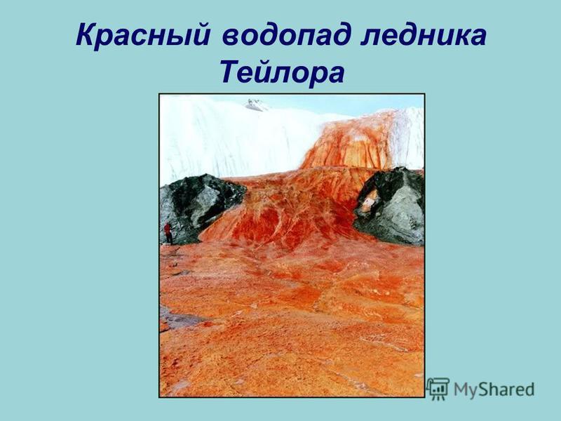 Красный водопад ледника Тейлора