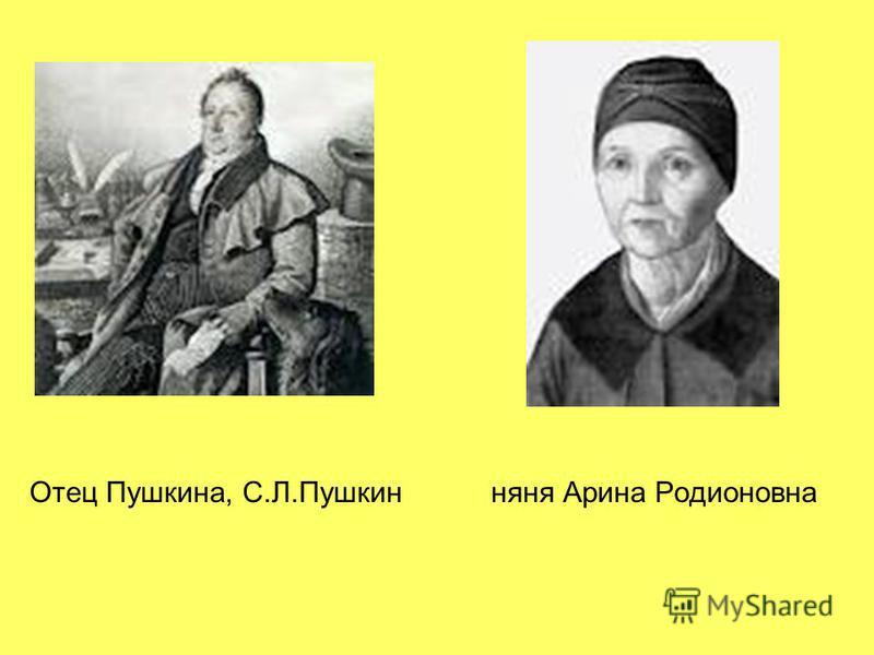 Отец Пушкина, С.Л.Пушкин няня Арина Родионовна