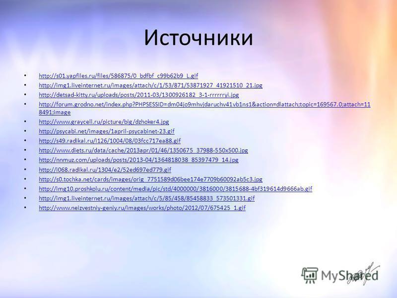 Источники http://s01.yapfiles.ru/files/586875/0_bdfbf_c99b62b9_L.gif http://img1.liveinternet.ru/images/attach/c/1/53/871/53871927_41921510_21. jpg http://detsad-kitty.ru/uploads/posts/2011-03/1300926182_3-1-rrrrrryi.jpg http://forum.grodno.net/index