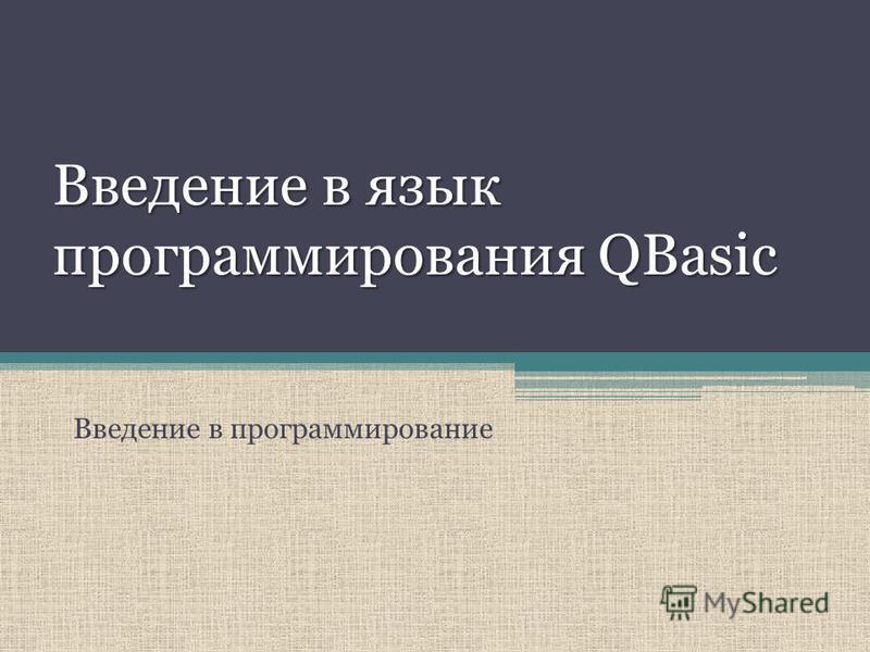 Введение в язык программирования QBasic Введение в программирование