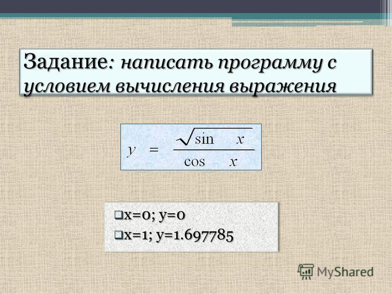 Задание : написать программу с условиемвычисления выражения Задание : написать программу с условием вычисления выражения