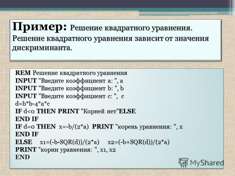 Решение квадратного уравнения. Решение квадратного уравнения зависит от значения дискриминанта. Пример: Решение квадратного уравнения. Решение квадратного уравнения зависит от значения дискриминанта.