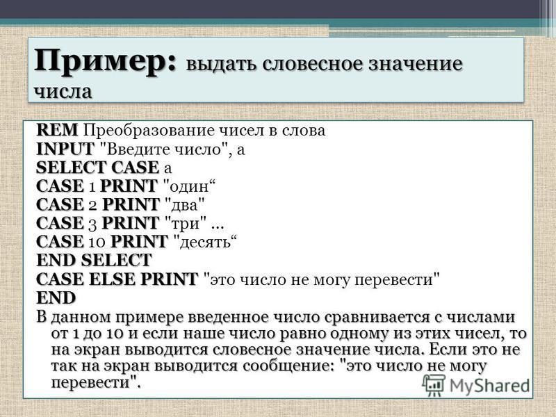 Пример: выдать словесное значение числа REM REM Преобразование чисел в слова INPUT INPUT
