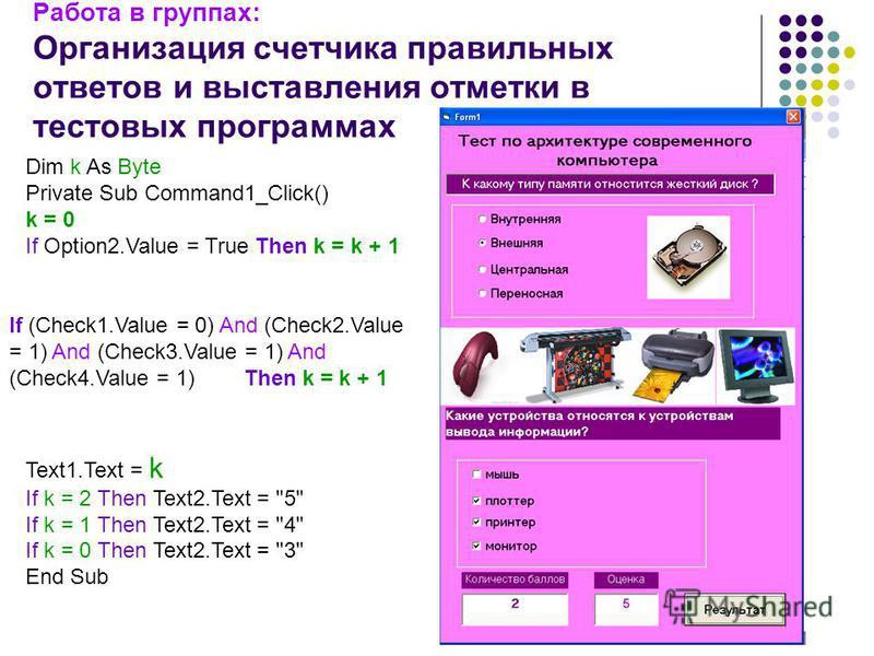 Работа в группах: Организация счетчика правильных ответов и выставления отметки в тестовых программах Text1. Text = k If k = 2 Then Text2. Text =