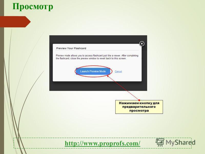 Просмотр Нажимаем кнопку для предварительного просмотра http://www.proprofs.com/
