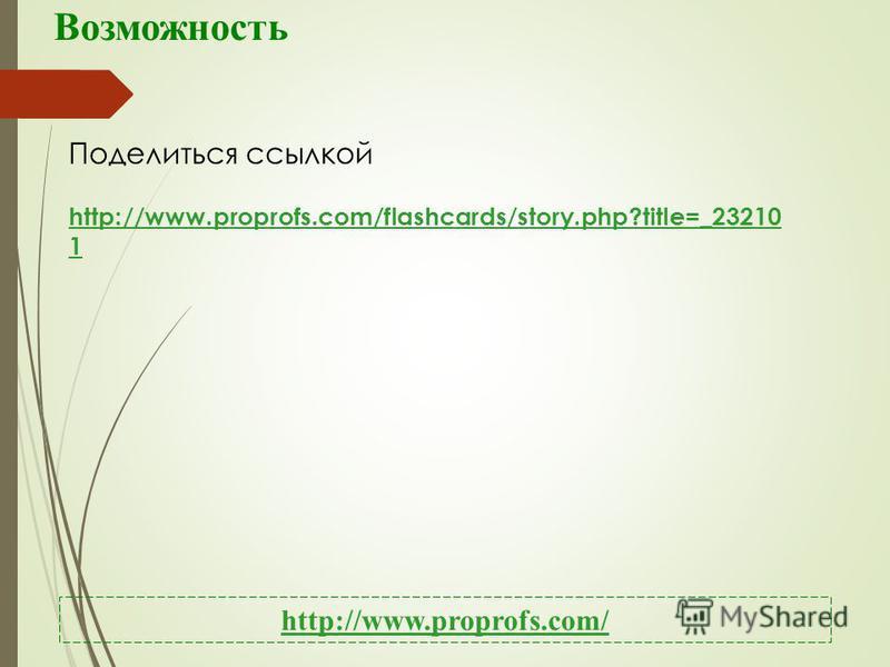 Возможность Поделиться ссылкой http://www.proprofs.com/flashcards/story.php?title=_23210 1 http://www.proprofs.com/