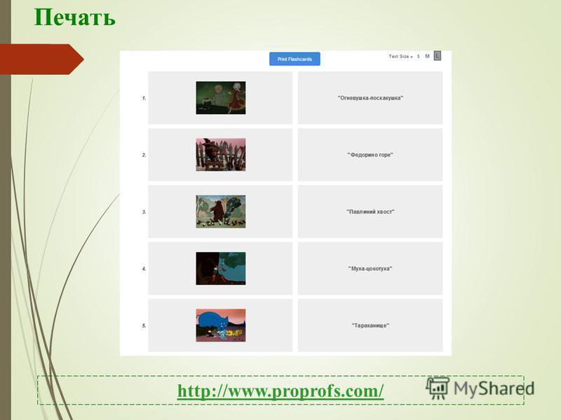 Печать http://www.proprofs.com/