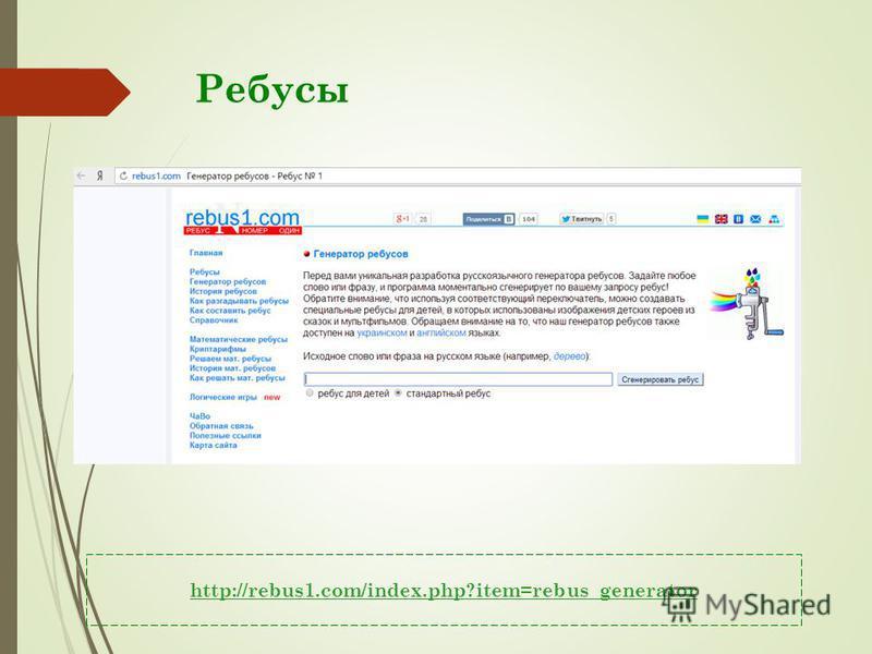 Ребусы http://rebus1.com/index.php?item=rebus_generator