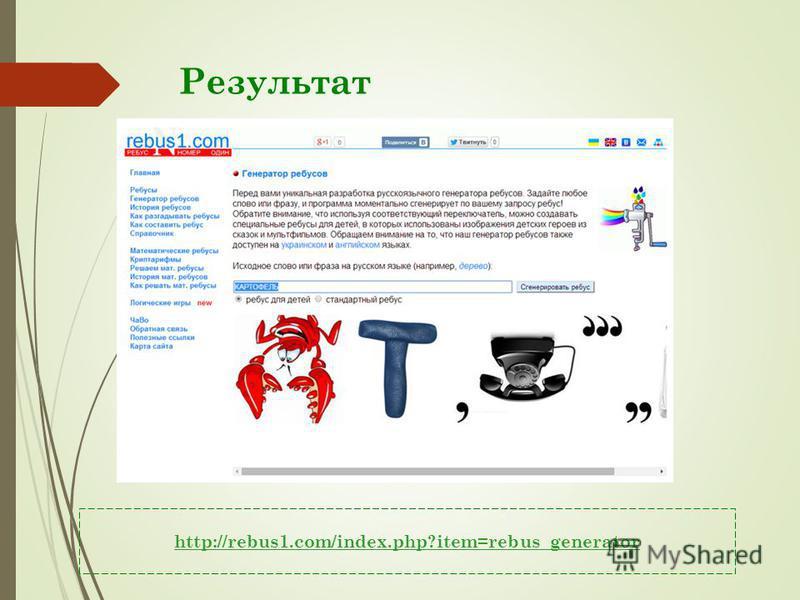 Результат http://rebus1.com/index.php?item=rebus_generator