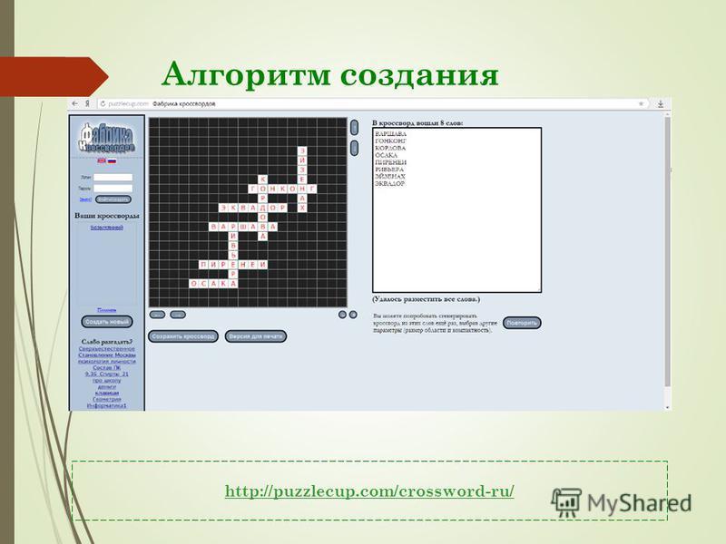 Алгоритм создания http://puzzlecup.com/crossword-ru/