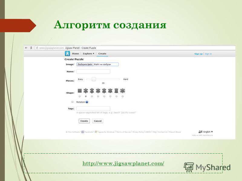 Алгоритм создания http://www.jigsawplanet.com/
