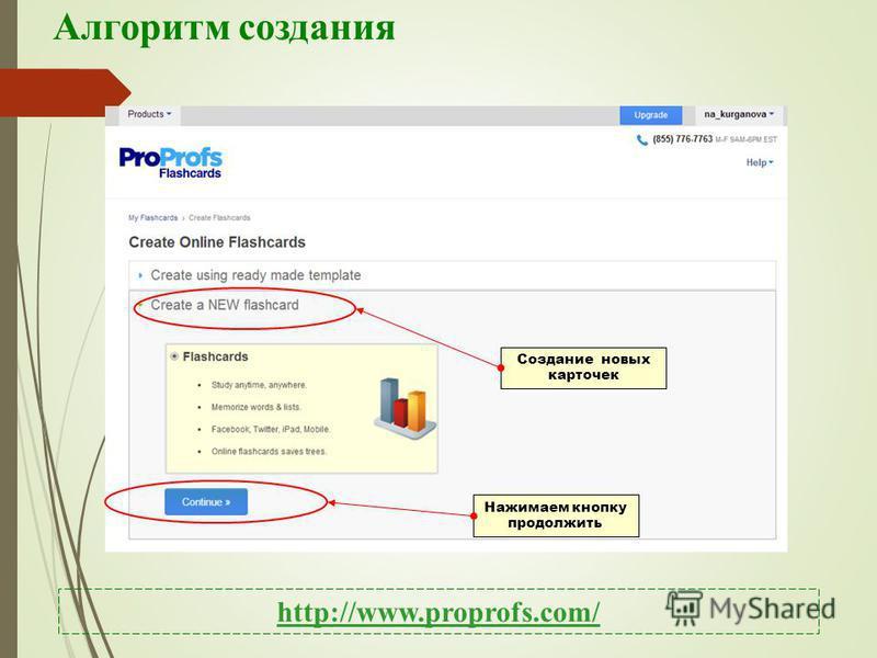 Алгоритм создания Создание новых карточек Нажимаем кнопку продолжить http://www.proprofs.com/