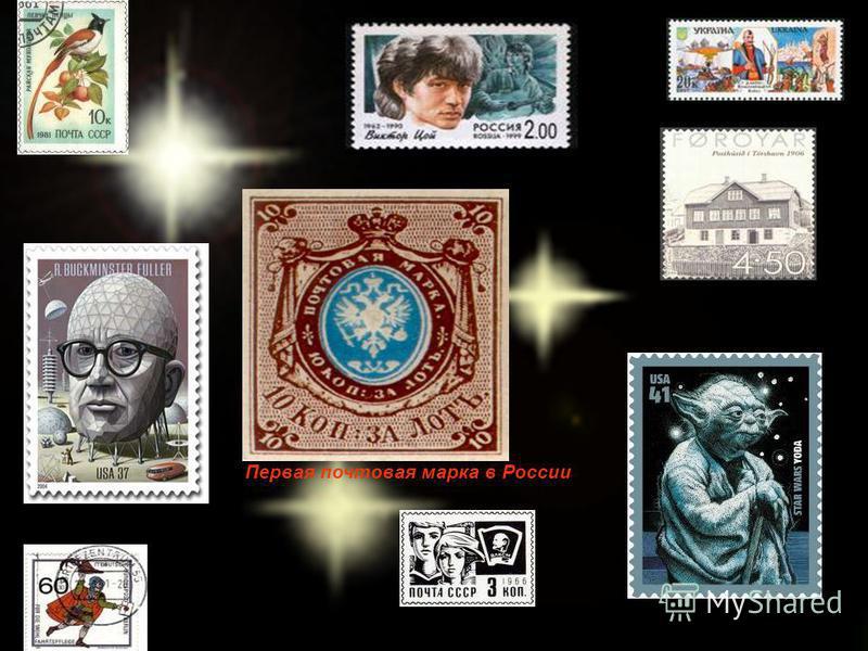 15 Первая почтовая марка в России