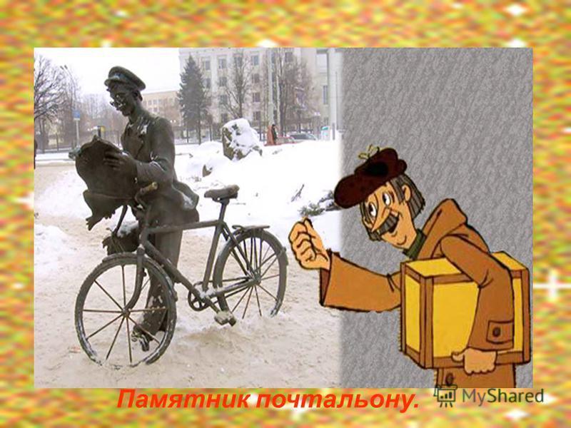 9 Памятник почтальону.