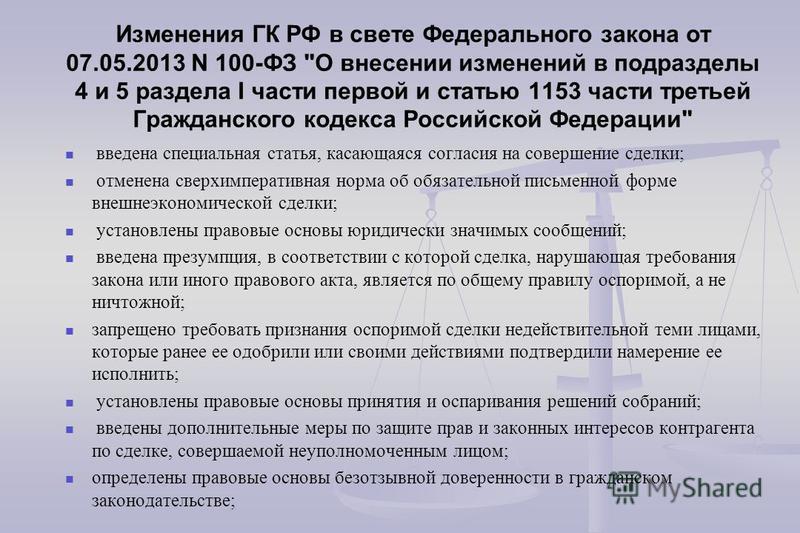 Изменения ГК РФ в свете Федерального закона от 07.05.2013 N 100-ФЗ