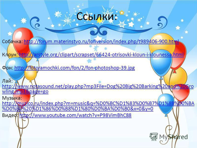 Ссылки: Собачка: http://forum.materinstvo.ru/lofiversion/index.php/t989406-900.htmlhttp://forum.materinstvo.ru/lofiversion/index.php/t989406-900. html Клоун: http://arstyle.org/clipart/scrapset/66424-otrisovki-kloun-i-klounessa.htmlhttp://arstyle.org