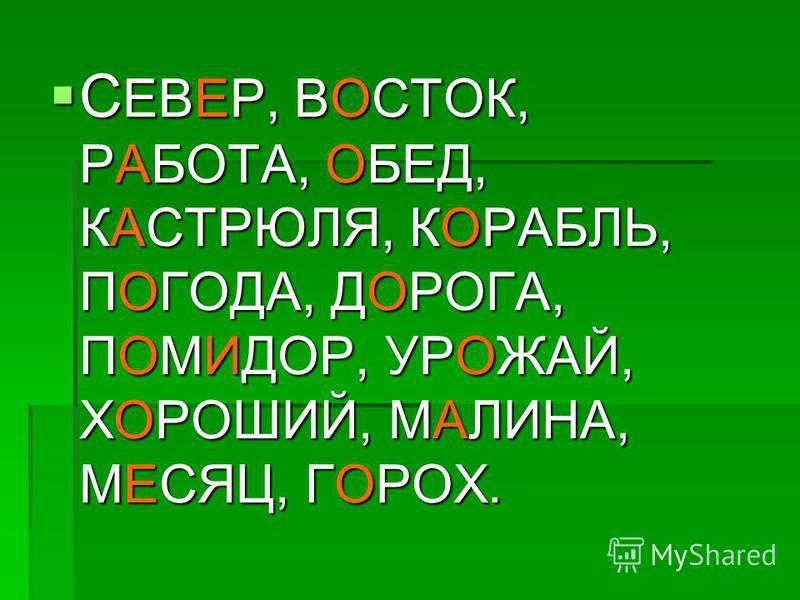 С ЕВЕР, ВОСТОК, РАБОТА, ОБЕД, КАСТРЮЛЯ, КОРАБЛЬ, ПОГОДА, ДОРОГА, ПОМИДОР, УРОЖАЙ, ХОРОШИЙ, МАЛИНА, МЕСЯЦ, ГОРОХ. С ЕВЕР, ВОСТОК, РАБОТА, ОБЕД, КАСТРЮЛЯ, КОРАБЛЬ, ПОГОДА, ДОРОГА, ПОМИДОР, УРОЖАЙ, ХОРОШИЙ, МАЛИНА, МЕСЯЦ, ГОРОХ.