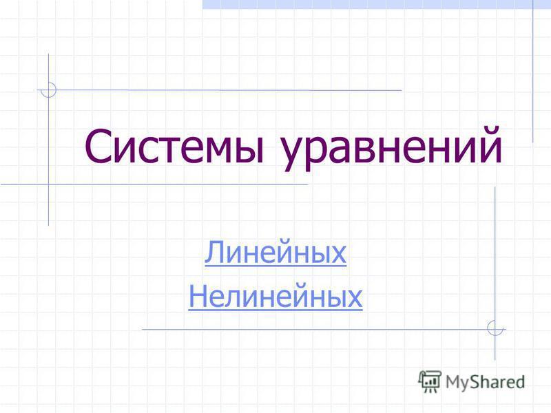 Системы уравнений Линейных Нелинейных